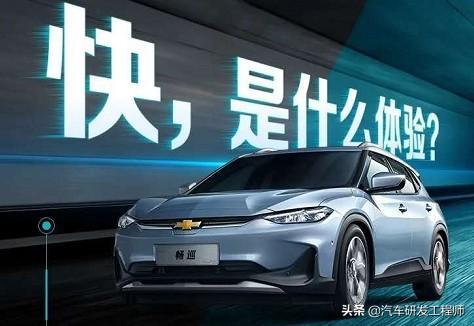 雪佛兰首款纯电动汽车畅巡, 0-50km/h仅需3.6秒,传递效率惊人!