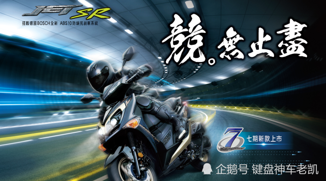 三阳发布新一代小钢炮踏板JET SR,外观配置升级,售价约2.19w