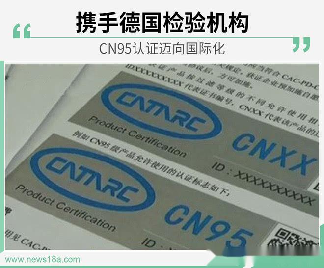 携手德国检验机构 CN95认证迈向国际化