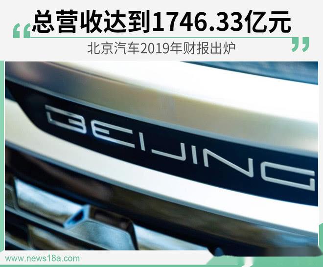 北京汽车2019年财报出炉 总营收达到1746.33亿元