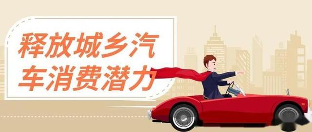 以旧换新 放宽汽车限购 浙江出台系列措施促进汽车消费