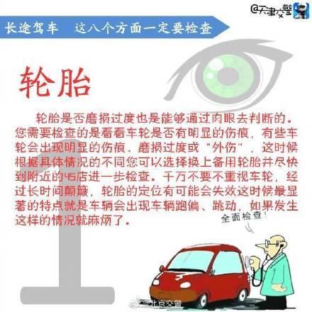 长途驾车 这8个方面一定要检查