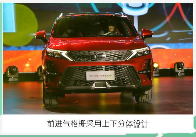 采用全新设计 传祺 GS4 Coupe 将于 5 月中旬上市