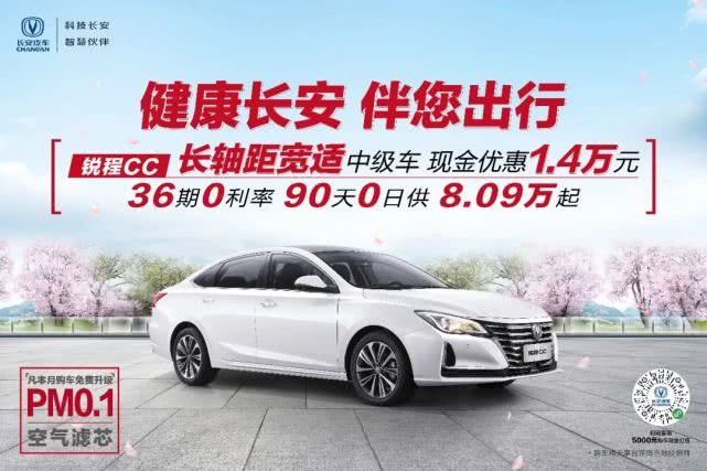 36期0利率 90天0日供新乡长宇长安4款热门车型大优惠!