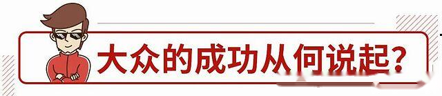 一年超400万中国人买大众!大众这么懂中国车主?