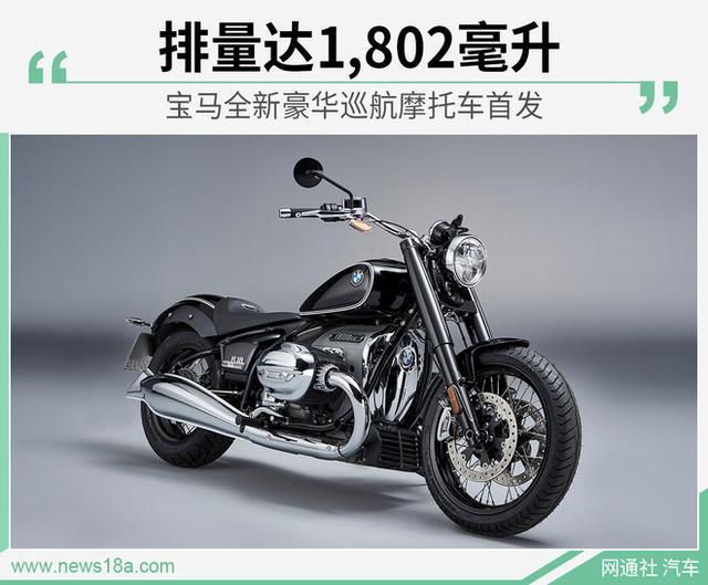 宝马也造巡航摩托车了 第四季度国内上市 排量达1,802毫升