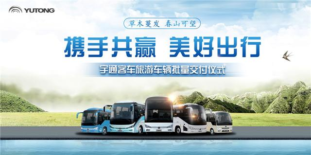 郑州宇通向定制化旅游客运发力!首批国六高端景区车交付给了谁?