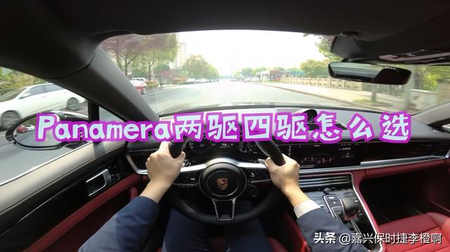 李橙:保时捷Panamera 四驱和后驱如何选择