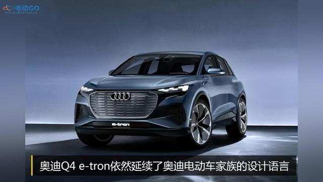 电动GO 豪华品牌纯电SUV奥迪Q4 e-tron年底将国产