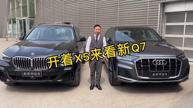 开着宝马X5去对比奥迪新Q7,这两个曾经百万级SUV的相爱相杀