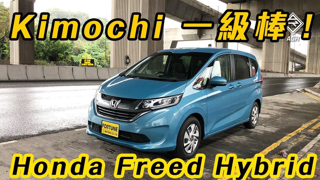 本田Freed亮相,1.5L+混动系统更自由