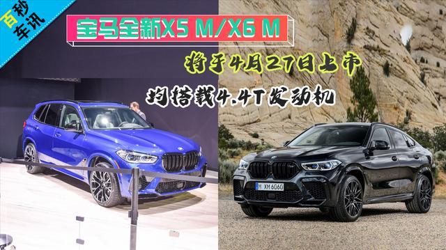 【百秒车讯】宝马全新X5 M/X6 M将于4月27日上市 搭载4.4T发动机