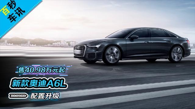 【百秒车讯】新款奥迪A6L上市 配置升级 售40.98万元起
