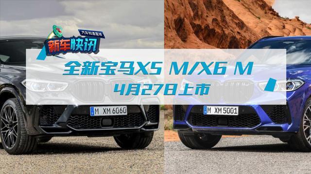 全新宝马X5 M/X6 M将4月27日上市,最大626马力,百公里加速3.7秒