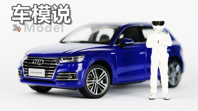 【汽车模型】奥迪Q5L汽车模型详细评测