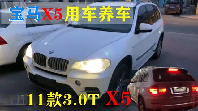 小伙低价淘到11款宝马x5,豪车该怎么保养,听老师傅说完后懂了