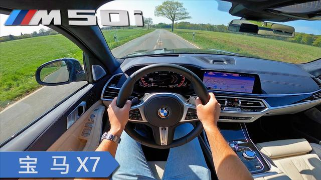 宝马 X7 M50i 4.4 V8 530HP 第一视角试驾