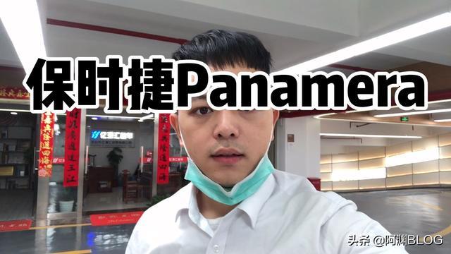 深圳二手车实拍之保时捷Panamera,几年过去还是漂亮
