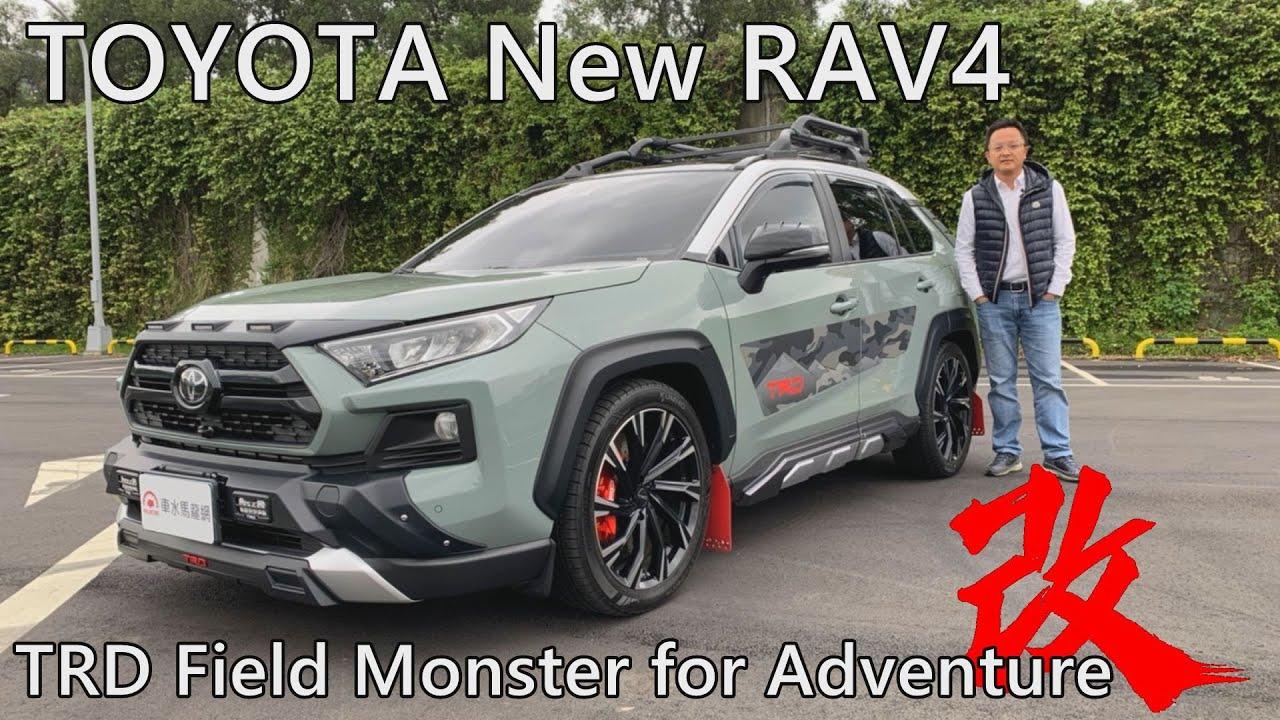 丰田全新RAV4推出TRD版  御用改裝帅度爆表!