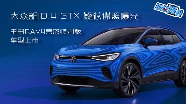 大众新ID.4 GTX 疑似谍照曝光 丰田RAV4荣放特别版车型上市