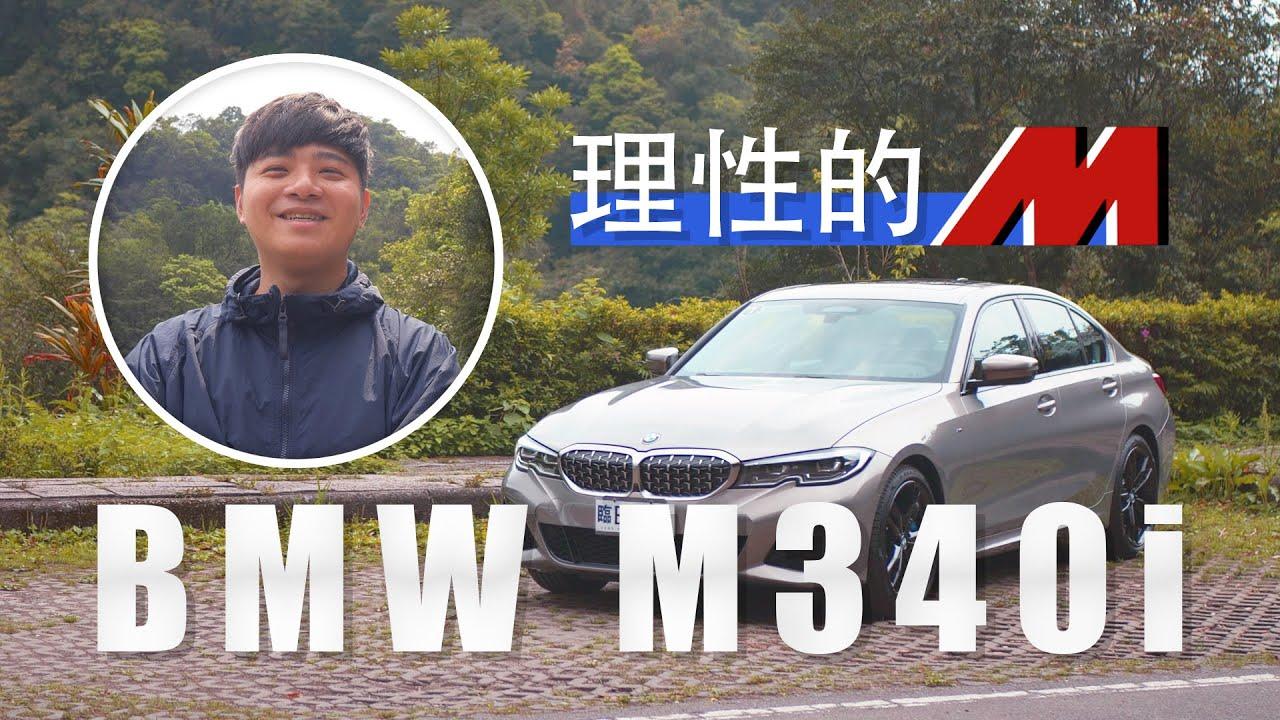 宝马M340i 3系列MPA首发 直列六缸的坚持 ,试驾展示