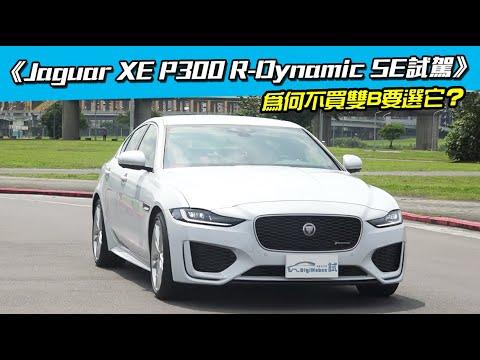 感性与理性間的绝美平衡 捷豹 XE P300 R-Dynamic SE试驾