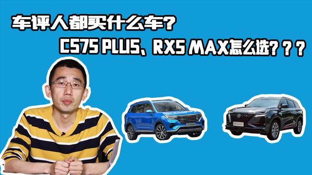 车评人都买什么车?CS75 PLUS和RX5 MAX怎么选?