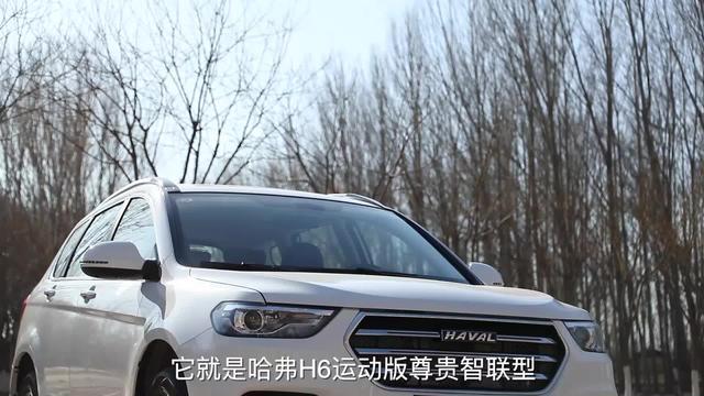 哈弗H6运动版高级内饰、豪华配置,自主品牌优点强这个视频有点料