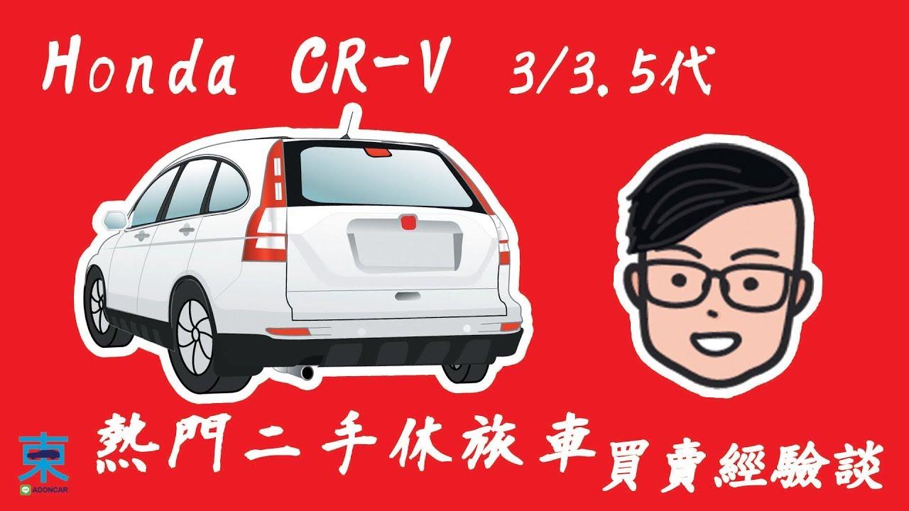 二手休旅车买卖经验谈 本田 CR-V 3/3.5代-耐用 好开 超保值 休旅车界神车