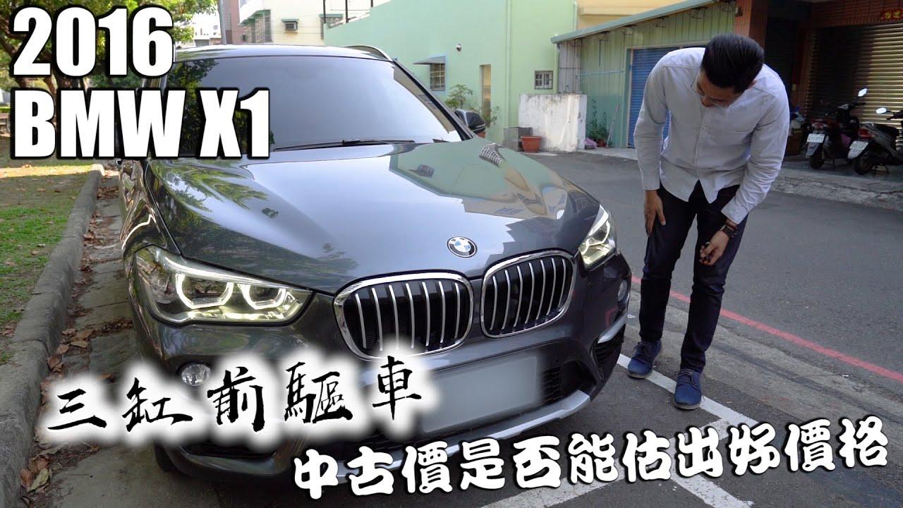 2016年BMW X1,改版后的X1,二手车的价格是否还很美!?