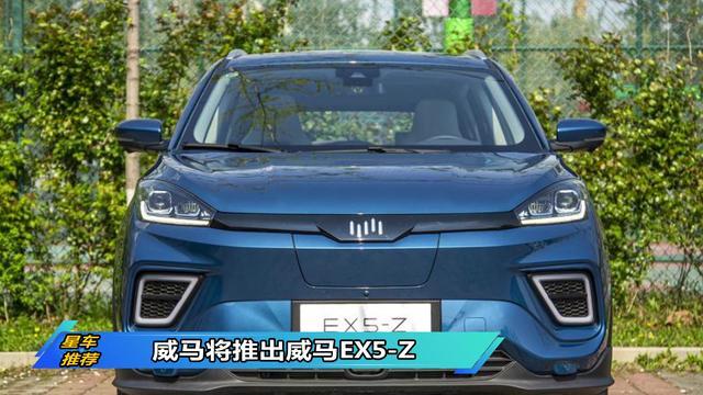 5月SUV新车新能源唱主角,轿跑SUV风继续吹,威马EX5-Z即将上市