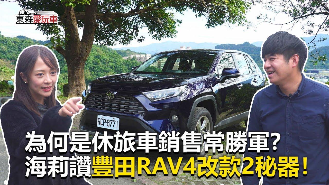 丰田RAV4为什么是休旅车畅销车