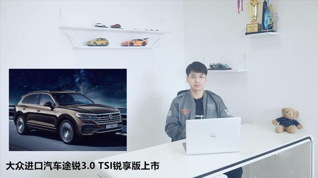 大众进口汽车途锐3.0 TSI锐享版上市