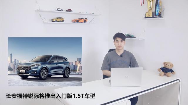 长安福特锐际将推出入门版1.5T车型