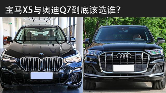 【天天资讯】宝马X5与奥迪Q7到底该选谁?