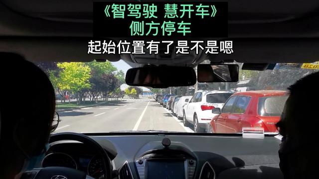《智驾驶 慧开车》侧方停车。