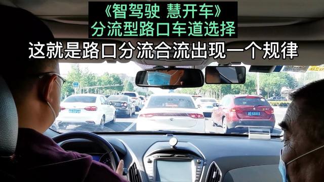 《智驾驶 慧开车》分流型路口车道选择。