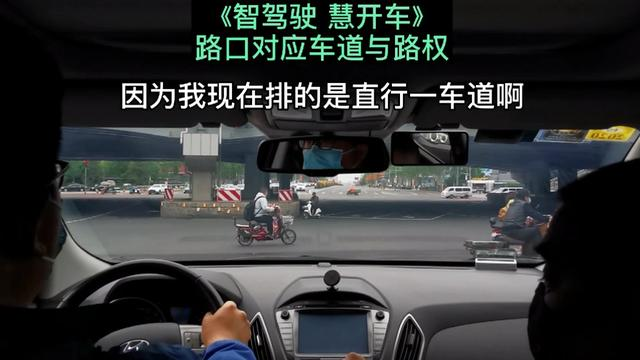 《智驾驶 慧开车》路口对应车道与路权。