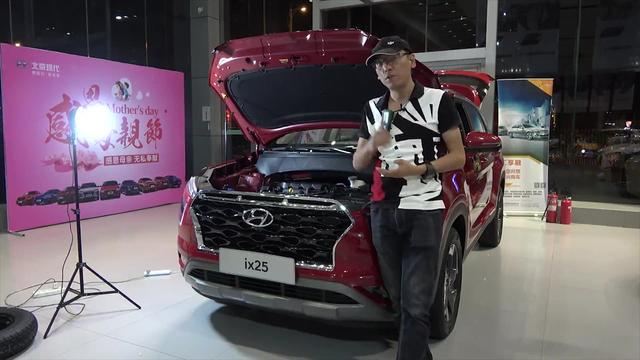 北京现代新一代IX25车型解析实况-0991车评中心