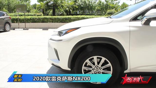 星车视评|雷克萨斯NX200车型空间、动力、配置表现都很不错