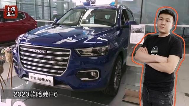 4s店实拍热门国产SUV!2020款哈弗H6,外观再度升级