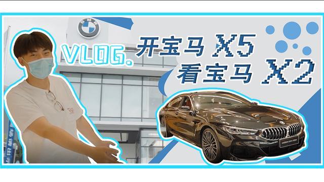 揭秘汽车媒体人居然开这几台车!开宝马X5去看宝马X2 |《QTVLOG》