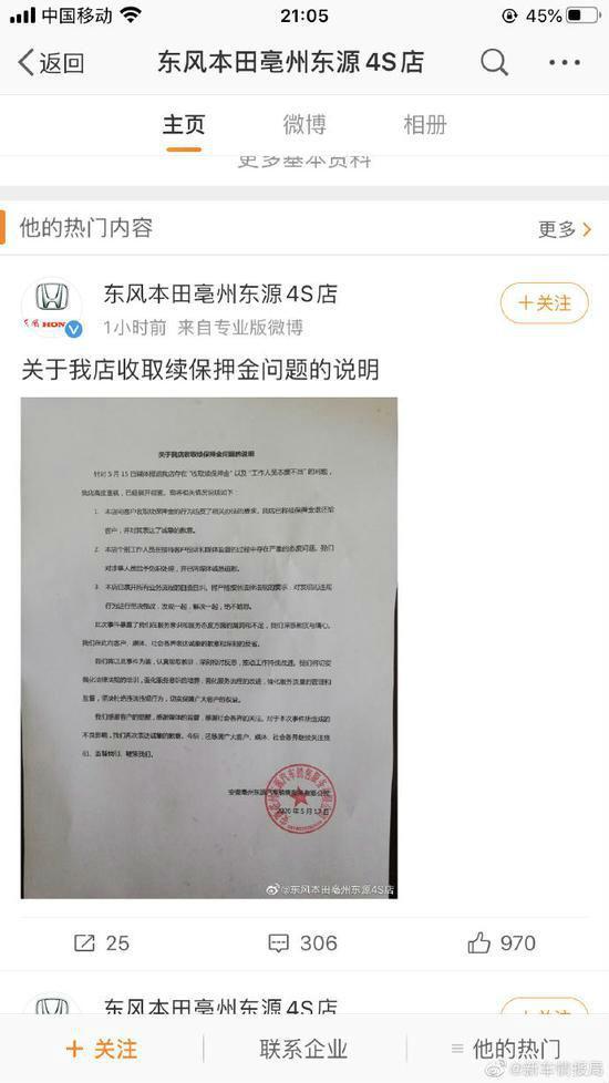 东风本田4S店承认收续保押金违规
