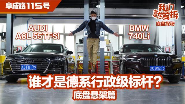奥迪A8L对比宝马7系,100万的豪车底盘该有哪些素质?
