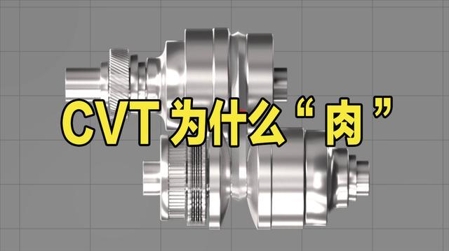 """都说CVT变速箱""""肉"""",为什么日系车这么爱用它?"""