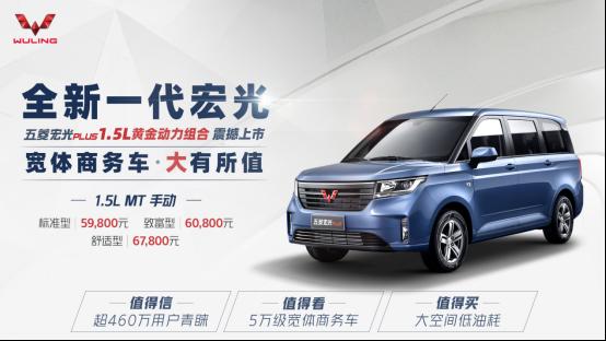 【五菱宏光】大有所值!五菱宏光PLUS新车型上市,售价5.98-6.78万