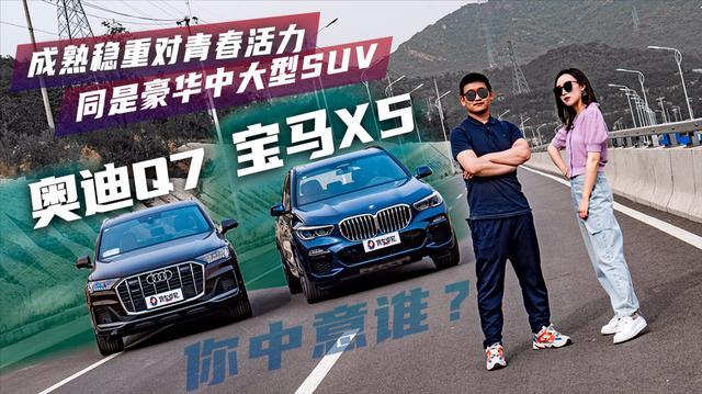 成熟稳重对青春活力 同是豪华中大型SUV 奥迪Q7和宝马X5你中意谁