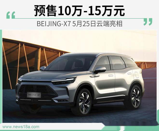 BEIJING-X7 5月25日亮相预售 预售10万-15万元