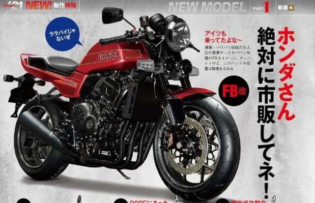 本田四缸CB998F即将在泰国生产……