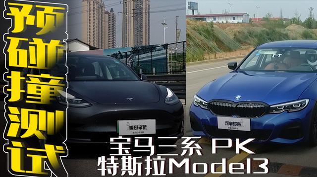 预碰撞测试,特斯拉MODEL 3 PK宝马3系,谁的主动刹车系统更灵敏